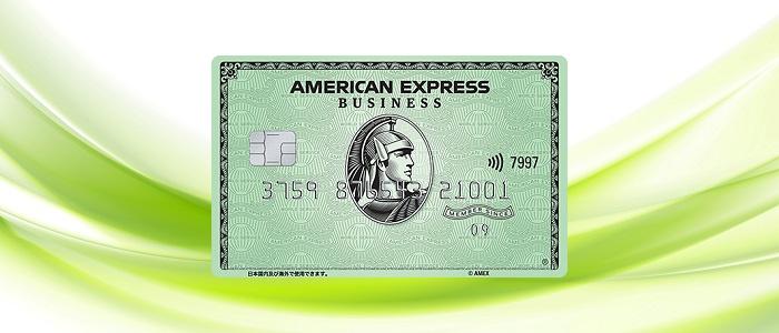 画像: アメックスのビジネスカードについて