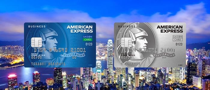 画像: セゾン・アメックスの提携法人カード一覧表