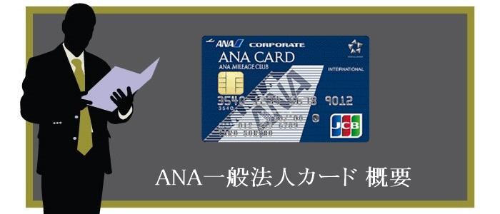ANA一般法人カードの概要