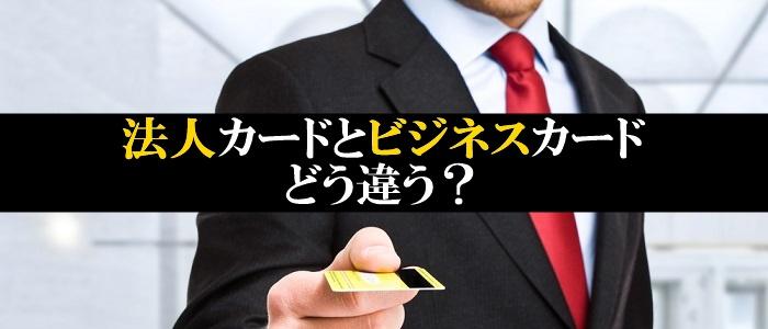 ビジネスカードと法人カードとは