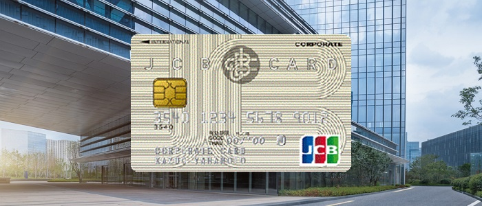 画像: おすすめのJCBビジネスカードについて