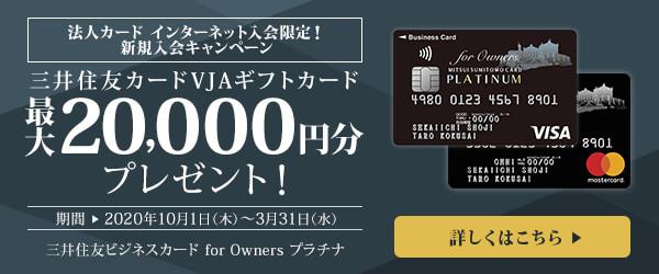三井住友ビジネスカードforOwnersプラチナのキャンペーン