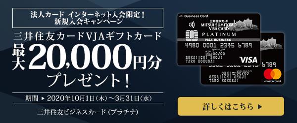 三井住友プラチナビジネスカード