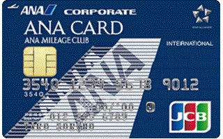 ANA一般法人カード