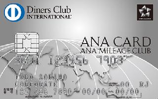 ANAダイナースクラブコーポレートカード