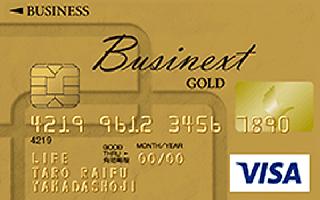 ビジネクスト法人クレジットカードゴールド