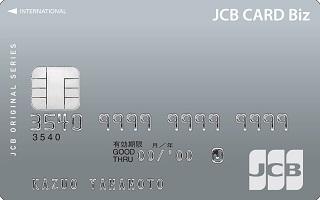 JCB CARD Biz一般