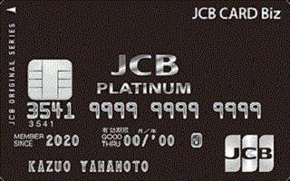 JCB CARD Bizプラチナ