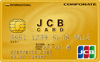 JCBコーポレートカード