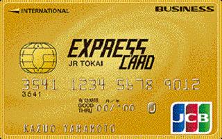 画像: JCBエクスプレスビジネスカード