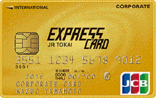 画像: JCBエクスプレスコーポレートカード