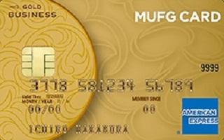 MUFGゴールドビジネスアメックス