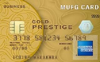 MUFGゴールドプレステージビジネスアメックス