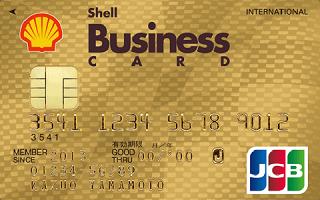 シェルビジネスゴールドカード