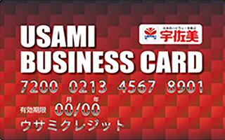宇佐美ビジネスカード