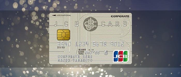 コーポレートカードとビジネスカードの違い