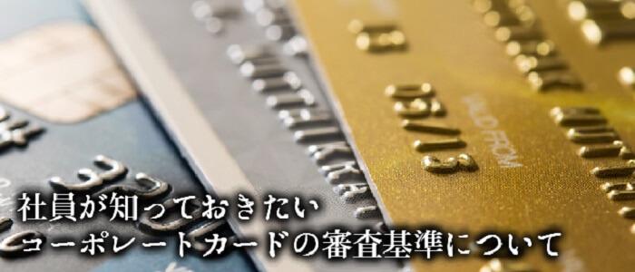 審査基準:コーポレートカード