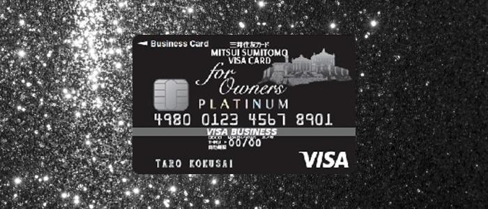 中小企業の経営者におすすめの法人カードとは