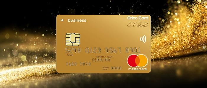 中小企業に役員におすすめの法人カードとは