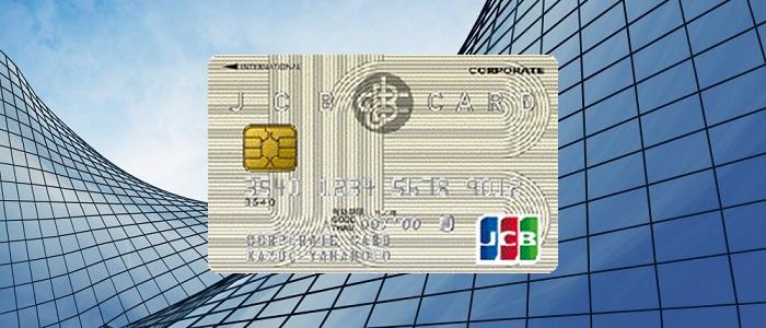 中小企業の社員におすすめの法人カードとは