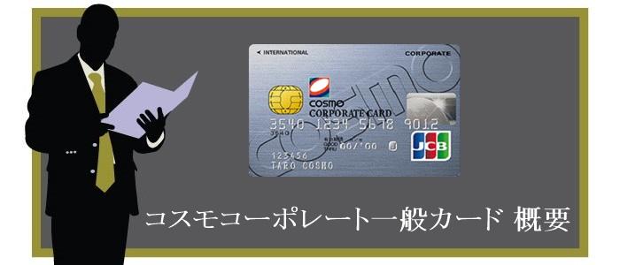 コスモコーポレート一般カードの概要