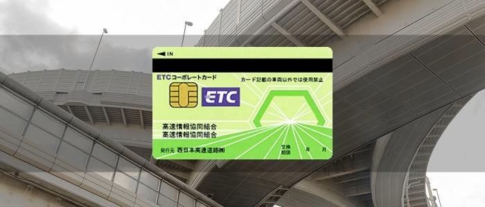 画像: ETCコーポレートカードのデメリットについて