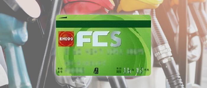 画像: ETC協同組合のガソリン法人カードについて