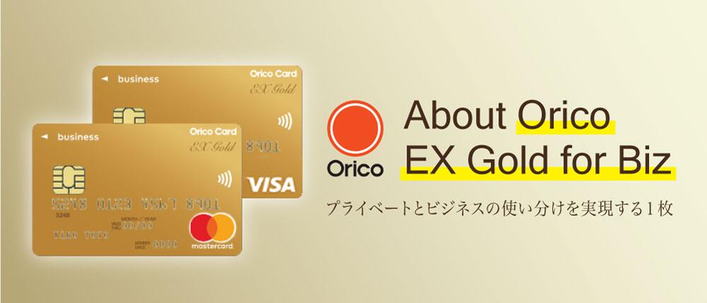 「オリコ EX Gold for Biz」の基本性能
