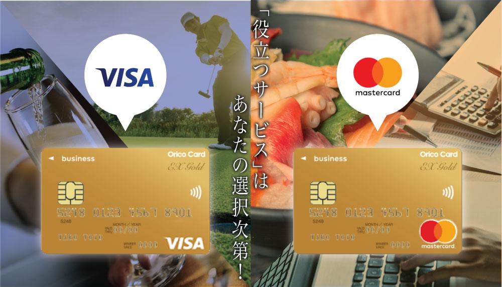 国際ブランドによって付帯サービスが異なる
