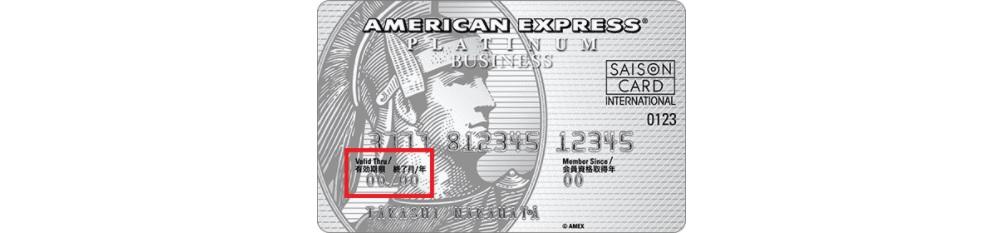 画像: 期限に関する券面画像