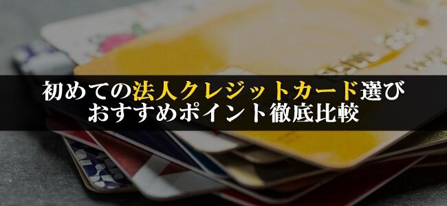 初めて比較する法人クレジットカード