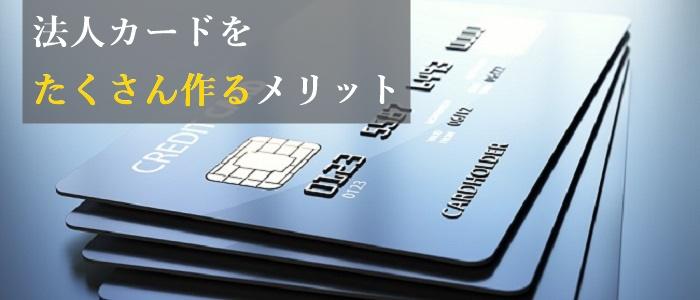 法人カード情報