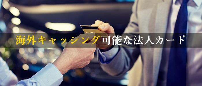 法人カードの海外キャッシング