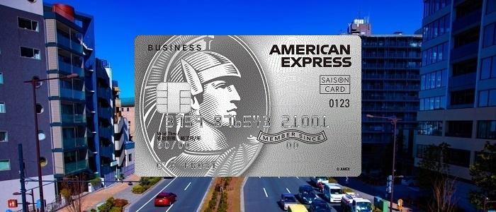 セゾンプラチナ・ビジネスカード