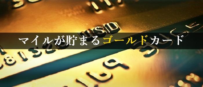法人クレジットカード・ゴールド