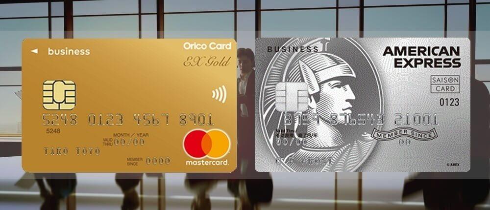 法人クレジットカード比較情報
