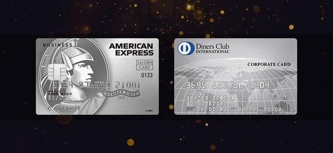 法人カードマイル比較