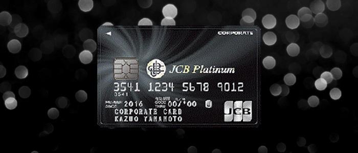 画像: 手厚い保険が付帯したおすすめの法人カードについて