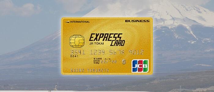 画像: JCBエクスプレスビジネスカードの概要について