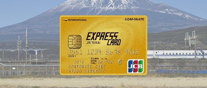 画像: JCBエクスプレスカードの概要について