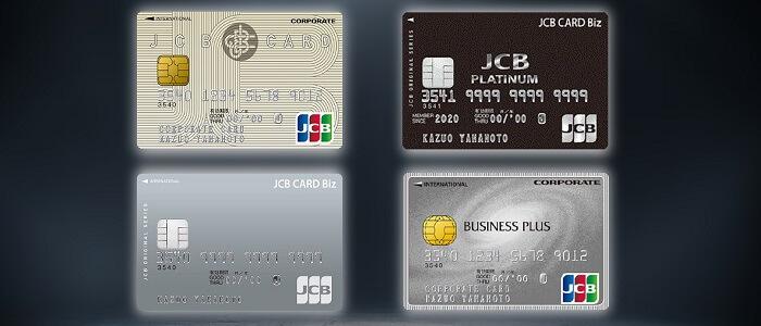 画像: おすすめのJCB法人カードについて