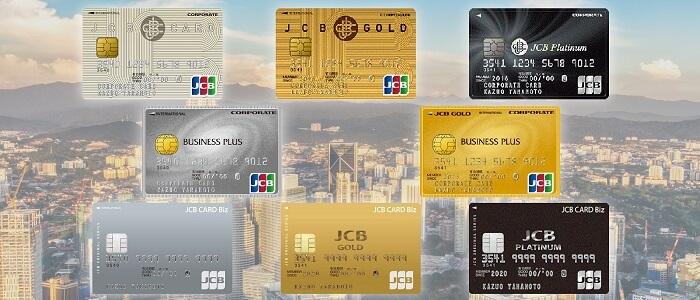 画像: JCBが発行する3シリーズの一覧表