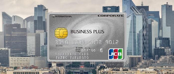 JCBビジネスプラス一般法人カード