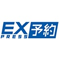 JR東海「エクスプレス予約」サービス