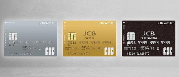 画像: マイルが貯められるJCBの法人カードについて