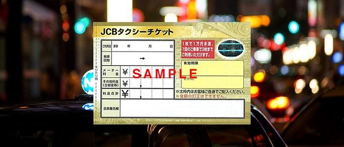 画像: JCBタクシーチケットが発行できる法人カードについて