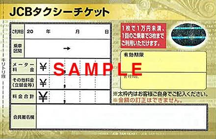 画像: JCBタクシーチケットの表面