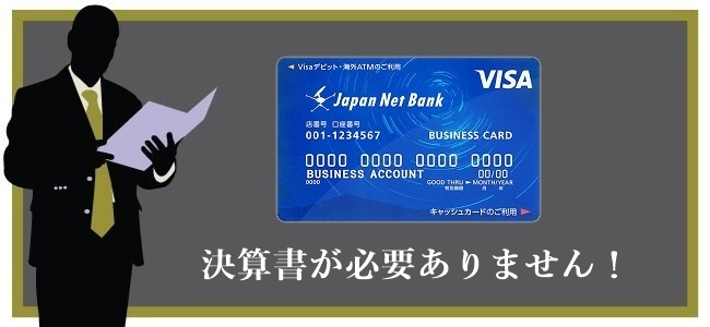 特徴:ジャパンネットVisaデビットカード