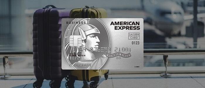 法人カードの海外旅行保険