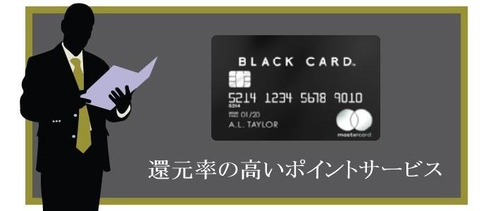 ラグジュアリーブラックカードのポイントサービス